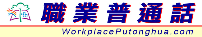 職業普通話 Workplace Putonghua