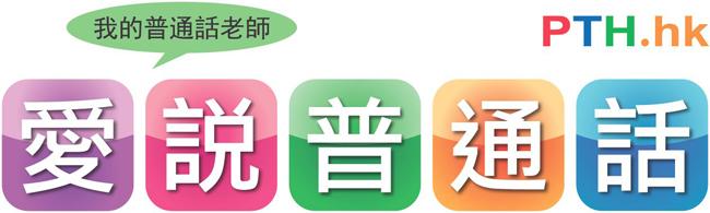 Putonghua Dictionary
