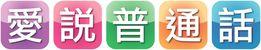 香港專業普通話學校 版權所有